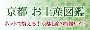 京都お土産名鑑